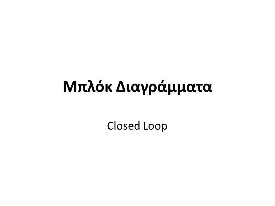Μπλόκ Διαγράμματα Closed Loop