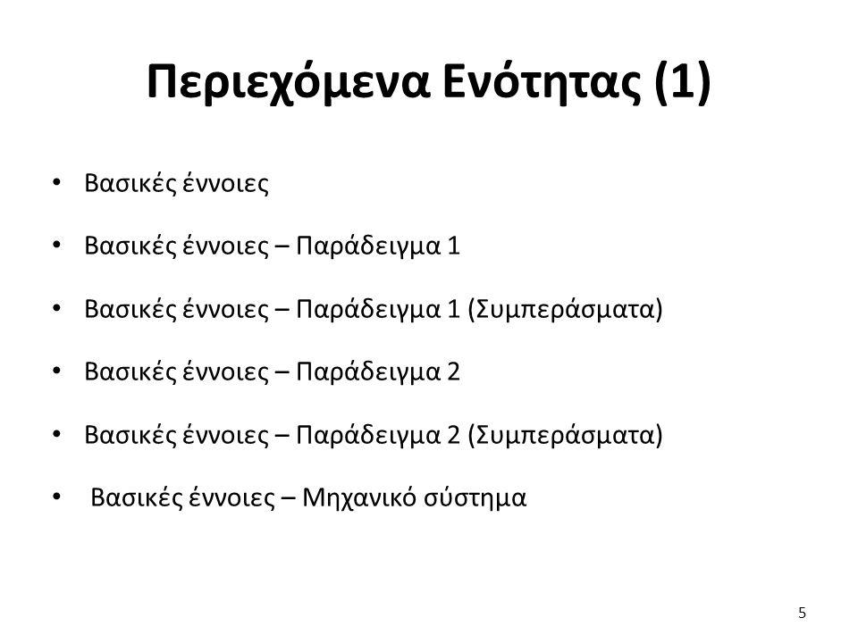 Περιεχόμενα Ενότητας (1) Βασικές έννοιες Βασικές έννοιες – Παράδειγμα 1 Βασικές έννοιες – Παράδειγμα 1 (Συμπεράσματα) Βασικές έννοιες – Παράδειγμα 2 Βασικές έννοιες – Παράδειγμα 2 (Συμπεράσματα) Βασικές έννοιες – Μηχανικό σύστημα 5