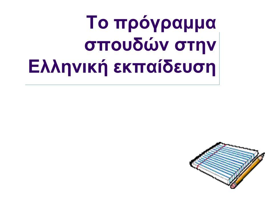 Το πρόγραμμα σπουδών στην Ελληνική εκπαίδευση