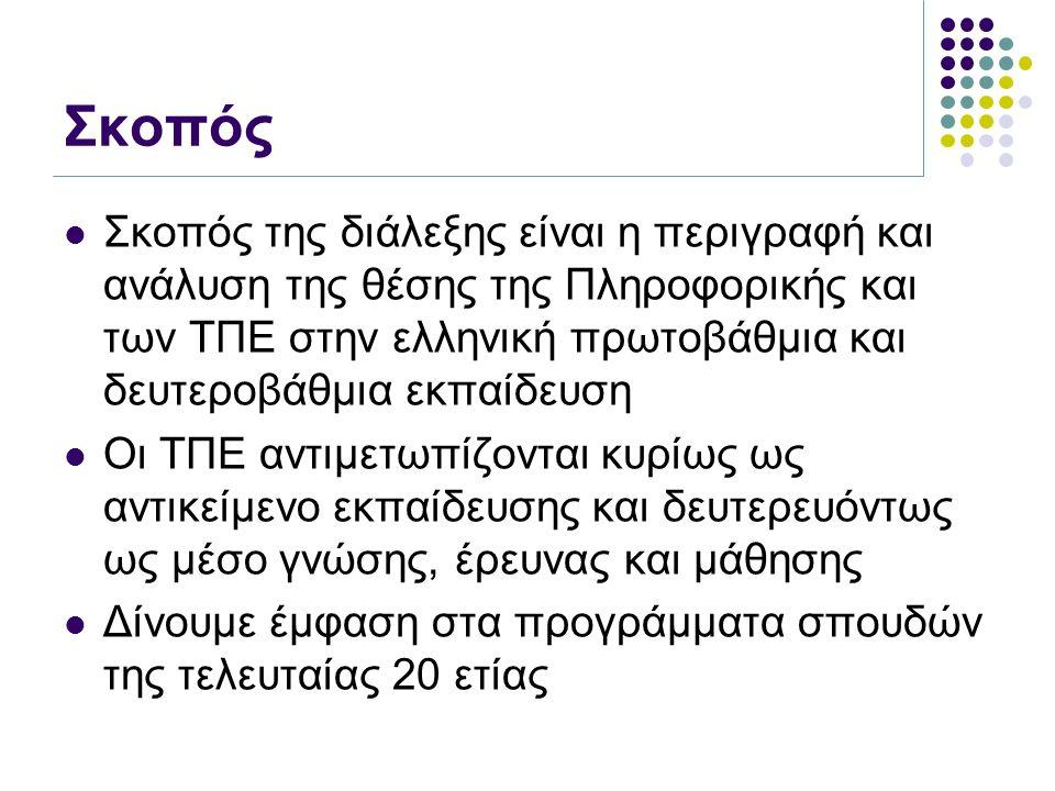 Σκοπός Σκοπός της διάλεξης είναι η περιγραφή και ανάλυση της θέσης της Πληροφορικής και των ΤΠΕ στην ελληνική πρωτοβάθμια και δευτεροβάθμια εκπαίδευση