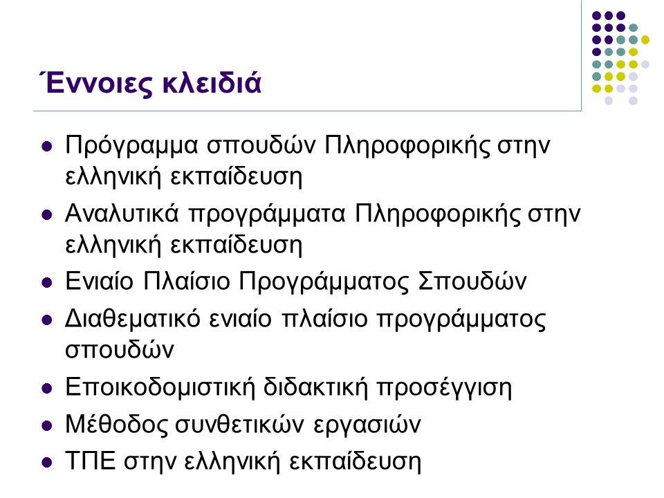 Έννοιες κλειδιά Πρόγραμμα σπουδών Πληροφορικής στην ελληνική εκπαίδευση Αναλυτικά προγράμματα Πληροφορικής στην ελληνική εκπαίδευση Ενιαίο Πλαίσιο Προ