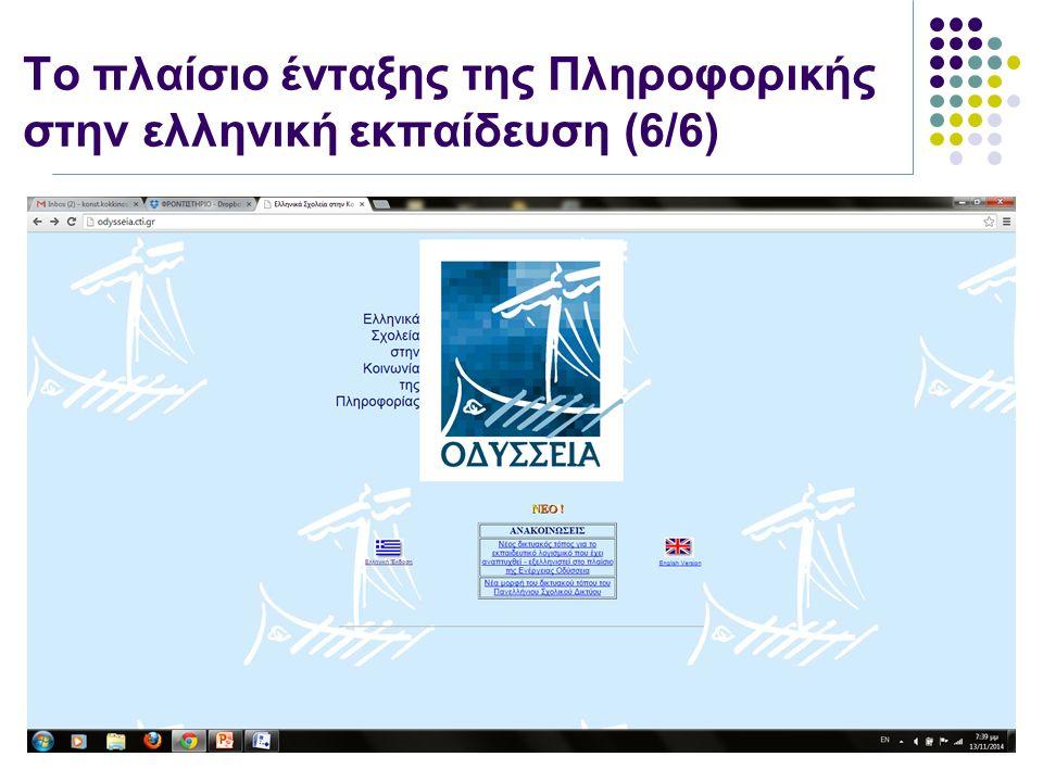 Το πλαίσιο ένταξης της Πληροφορικής στην ελληνική εκπαίδευση (6/6)
