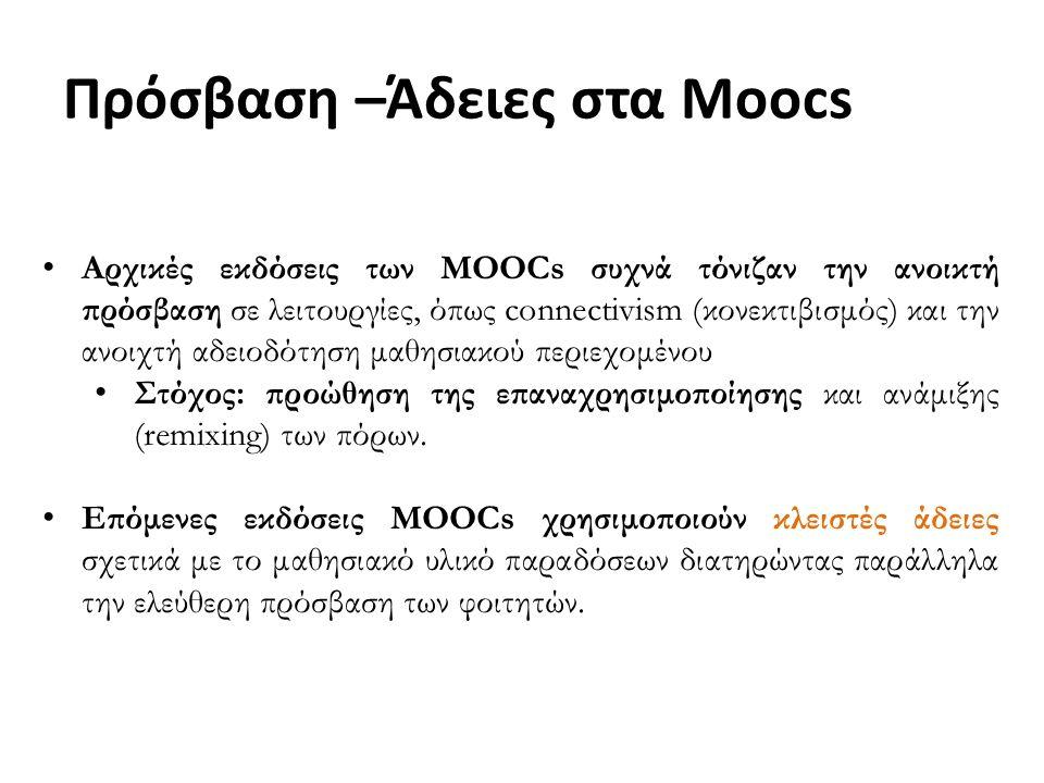 Αρχικές εκδόσεις των MOOCs συχνά τόνιζαν την ανοικτή πρόσβαση σε λειτουργίες, όπως connectivism (κονεκτιβισμός) και την ανοιχτή αδειοδότηση μαθησιακού περιεχομένου Στόχος: προώθηση της επαναχρησιμοποίησης και ανάμιξης (remixing) των πόρων.