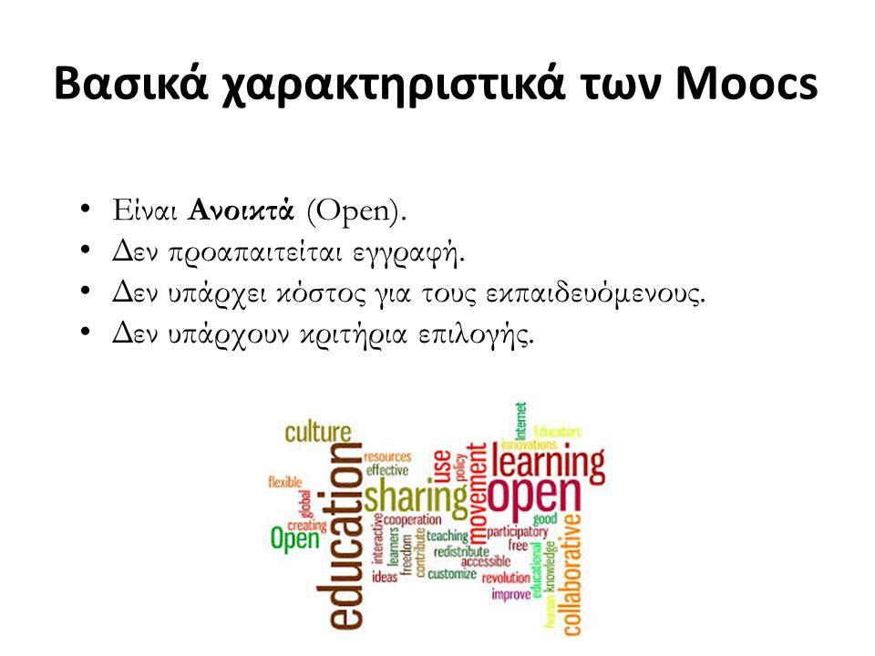 Είναι Ανοικτά (Open). Δεν προαπαιτείται εγγραφή. Δεν υπάρχει κόστος για τους εκπαιδευόμενους.