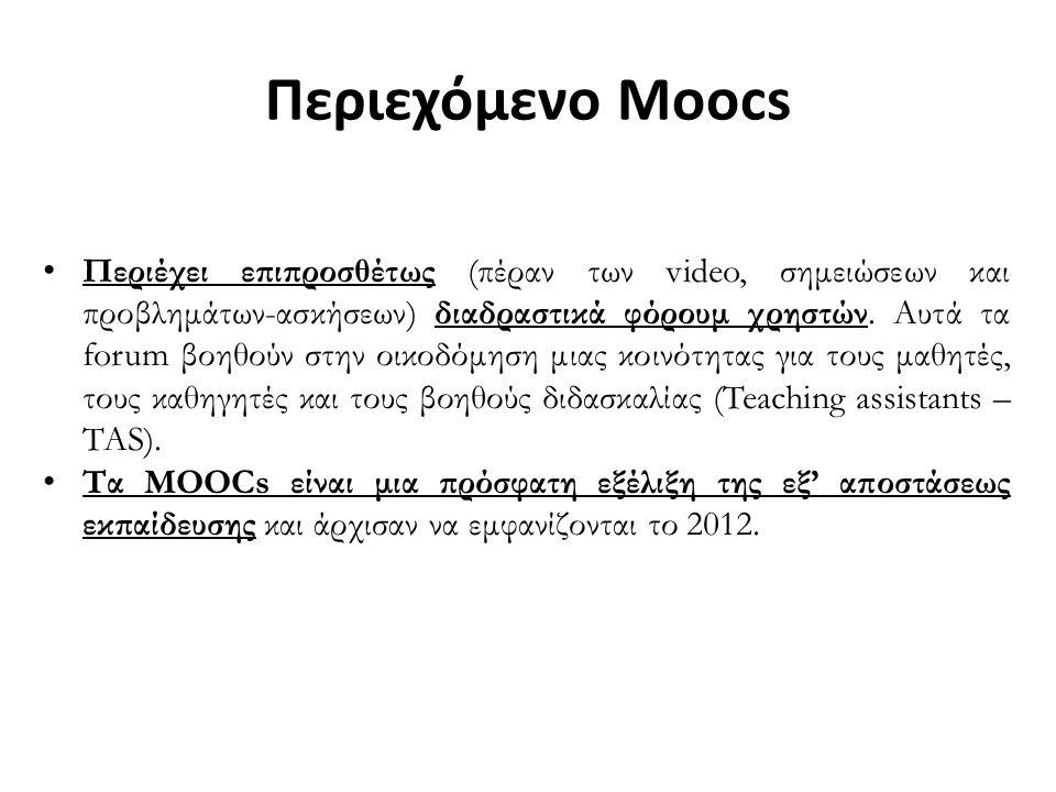 Βασικά χαρακτηριστικά των Moocs