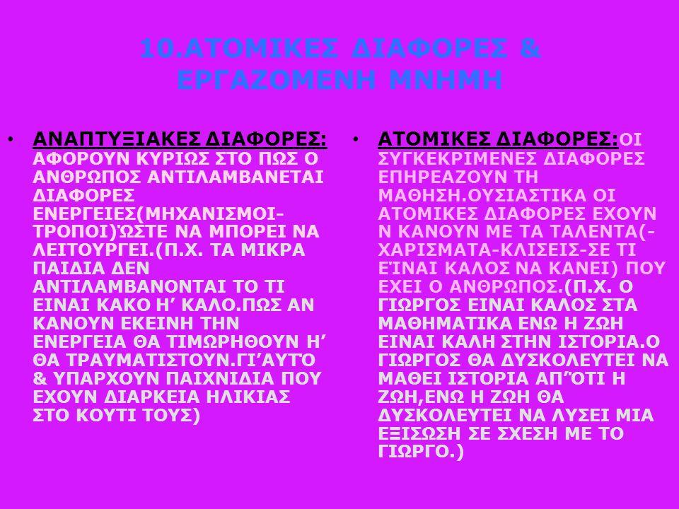 10.ΑΤΟΜΙΚΕΣ ΔΙΑΦΟΡΕΣ & ΕΡΓΑΖΟΜΕΝΗ ΜΝΗΜΗ ΑΝΑΠΤΥΞΙΑΚΕΣ ΔΙΑΦΟΡΕΣ: ΑΦΟΡΟΥΝ ΚΥΡΙΩΣ ΣΤΟ ΠΩΣ Ο ΑΝΘΡΩΠΟΣ ΑΝΤΙΛΑΜΒΑΝΕΤΑΙ ΔΙΑΦΟΡΕΣ ΕΝΕΡΓΕΙΕΣ(ΜΗΧΑΝΙΣΜΟΙ- ΤΡΟΠΟΙ)ΏΣΤΕ ΝΑ ΜΠΟΡΕΙ ΝΑ ΛΕΙΤΟΥΡΓΕΙ.(Π.Χ.