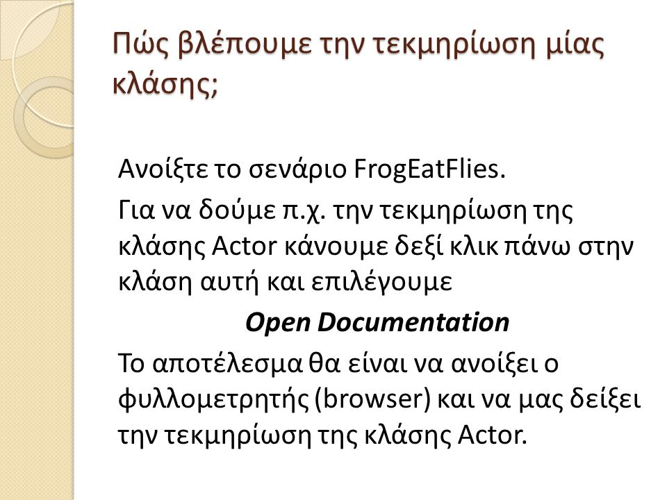 Πώς βλέπουμε την τεκμηρίωση μίας κλάσης; Ανοίξτε το σενάριο FrogEatFlies.