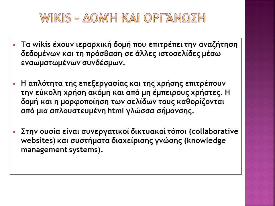 Τα wikis έχουν ιεραρχική δομή που επιτρέπει την αναζήτηση δεδομένων και τη πρόσβαση σε άλλες ιστοσελίδες μέσω ενσωματωμένων συνδέσμων.
