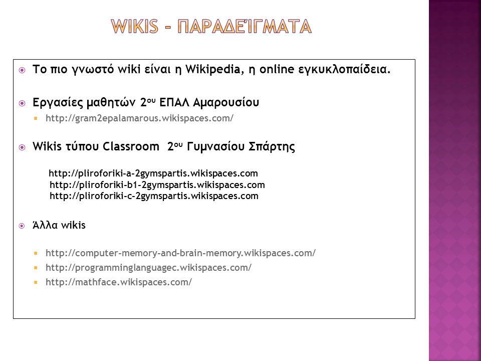  Το πιο γνωστό wiki είναι η Wikipedia, η online εγκυκλοπαίδεια.