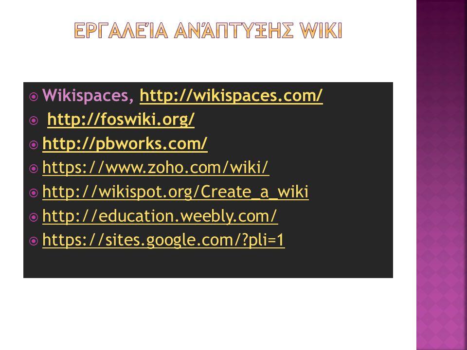  Wikispaces, http://wikispaces.com/http://wikispaces.com/  http://foswiki.org/http://foswiki.org/  http://pbworks.com/ http://pbworks.com/  https://www.zoho.com/wiki/ https://www.zoho.com/wiki/  http://wikispot.org/Create_a_wiki http://wikispot.org/Create_a_wiki  http://education.weebly.com/ http://education.weebly.com/  https://sites.google.com/?pli=1 https://sites.google.com/?pli=1