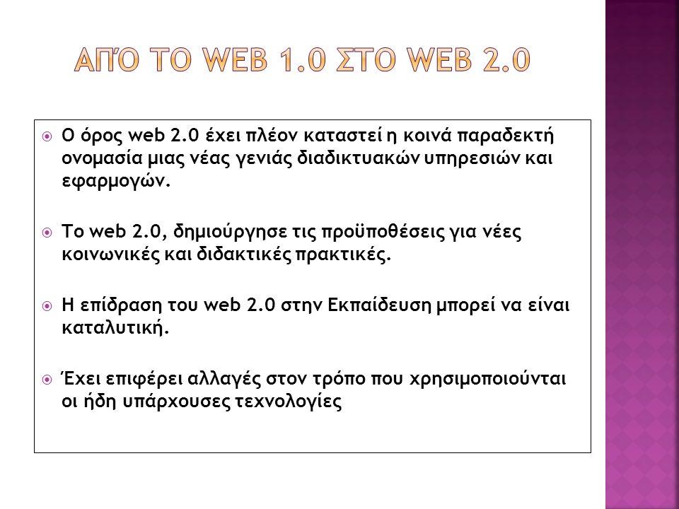 Ο όρος web 2.0 έχει πλέον καταστεί η κοινά παραδεκτή ονομασία μιας νέας γενιάς διαδικτυακών υπηρεσιών και εφαρμογών.