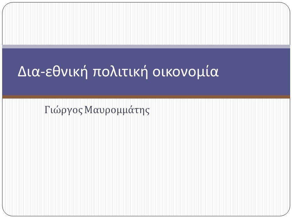Γιώργος Μαυρομμάτης Δια - εθνική πολιτική οικονομία