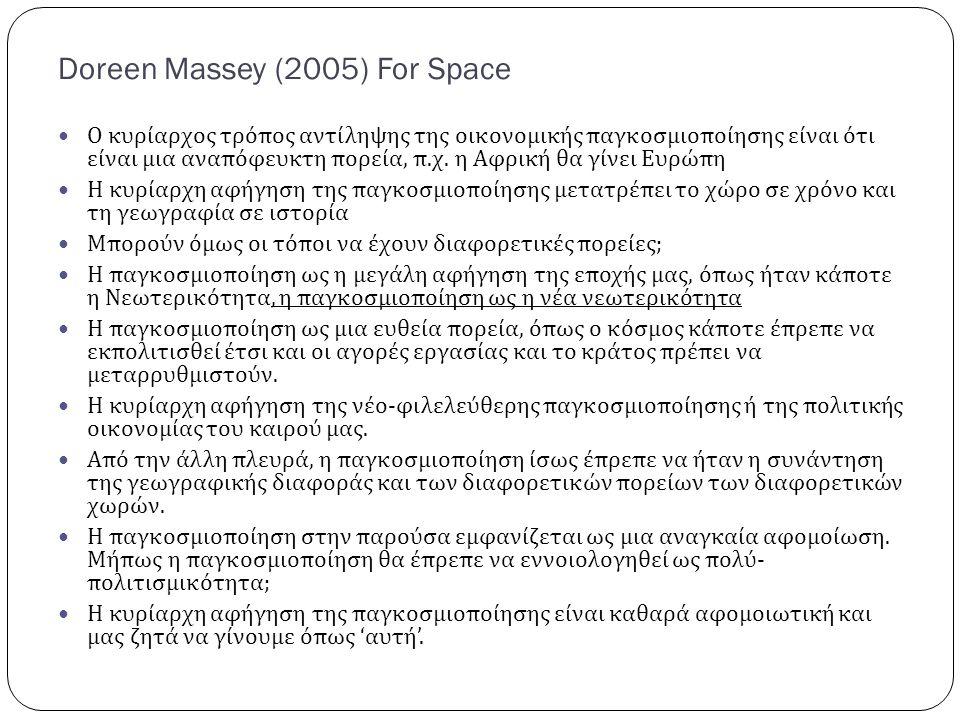 Doreen Massey (2005) For Space Ο κυρίαρχος τρόπος αντίληψης της οικονομικής παγκοσμιοποίησης είναι ότι είναι μια αναπόφευκτη πορεία, π.
