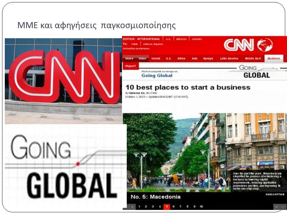 ΜΜΕ και αφηγήσεις παγκοσμιοποίησης