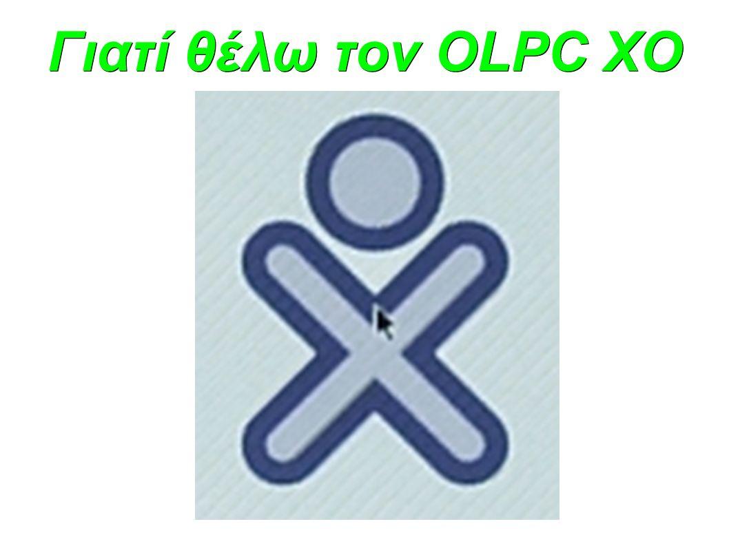 Γιατί θέλω τον OLPC XO