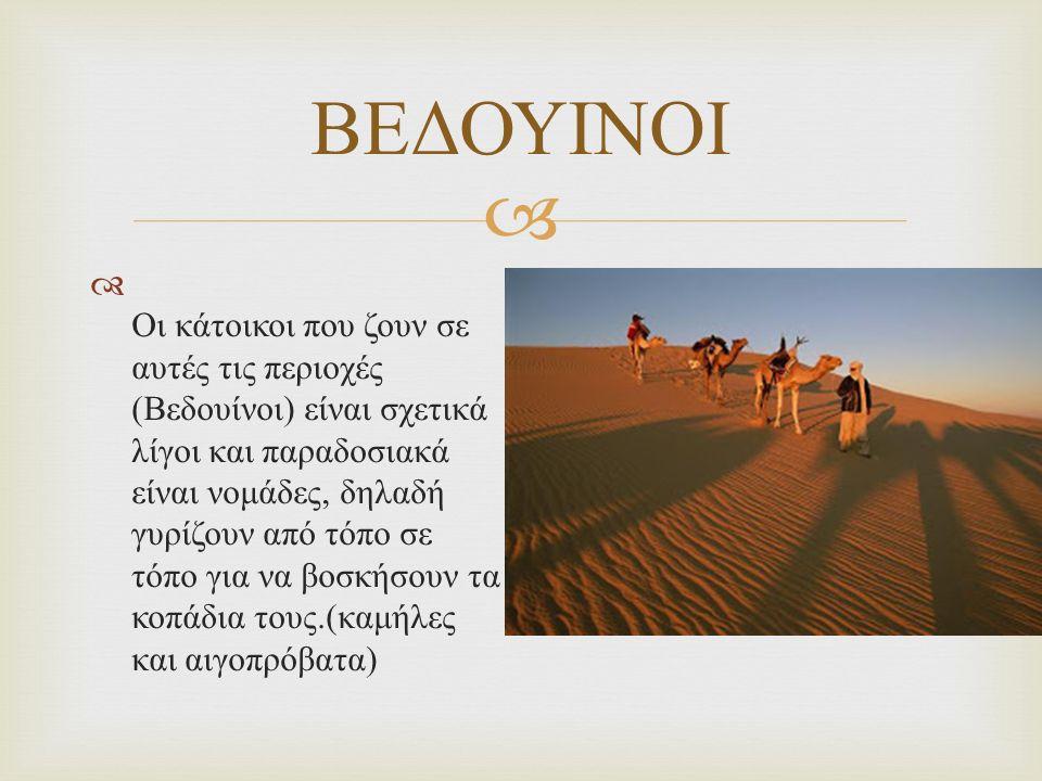   Οι κάτοικοι που ζουν σε αυτές τις περιοχές ( Βεδουίνοι ) είναι σχετικά λίγοι και παραδοσιακά είναι νομάδες, δηλαδή γυρίζουν από τόπο σε τόπο για να βοσκήσουν τα κοπάδια τους.( καμήλες και αιγοπρόβατα ) ΒΕΔΟΥΙΝΟΙ