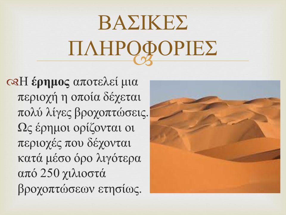   Η έρημος αποτελεί μια περιοχή η οποία δέχεται πολύ λίγες βροχοπτώσεις. Ως έρημοι ορίζονται οι περιοχές που δέχονται κατά μέσο όρο λιγότερα από 250