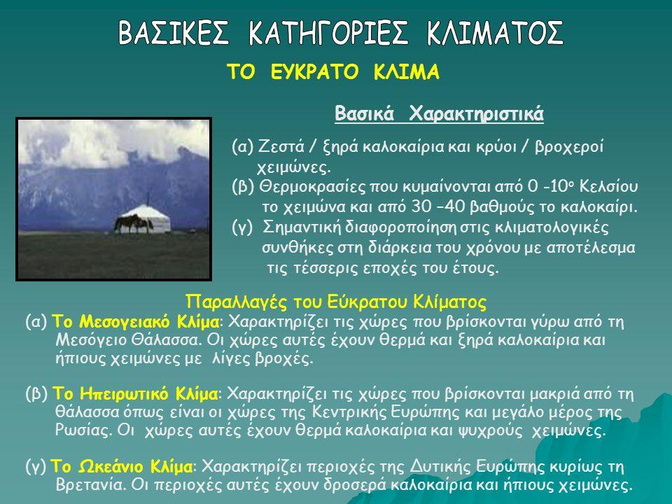 ΤΟ ΕΥΚΡΑΤΟ ΚΛΙΜΑ Βασικά Χαρακτηριστικά (α) Ζεστά / ξηρά καλοκαίρια και κρύοι / βροχεροί χειμώνες. (β) Θερμοκρασίες που κυμαίνονται από 0 -10 ο Κελσίου