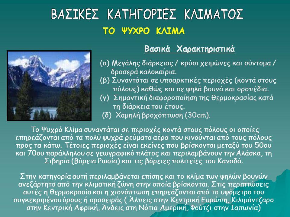 ΤΟ ΨΥΧΡΟ ΚΛΙΜΑ Βασικά Χαρακτηριστικά (α) Μεγάλης διάρκειας / κρύοι χειμώνες και σύντομα / δροσερά καλοκαίρια.