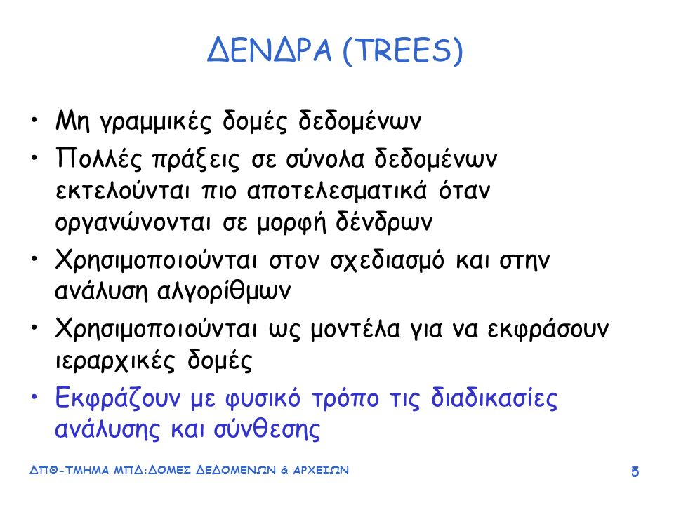 ΔΠΘ-ΤΜΗΜΑ ΜΠΔ:ΔΟΜΕΣ ΔΕΔΟΜΕΝΩΝ & ΑΡΧΕΙΩΝ 46 Δυαδικά Δένδρα Ανίχνευσης (Binary Search Trees) Ένα δυαδικό δένδρο που : –σχεδιάζεται ως δομή αποθήκευσης που μπορεί να αποθηκεύσει μεγάλη ποσότητα δεδομένων –τα στοιχεία του διατάσσονται με συγκεκριμένο τρόπο που παρέχει αποτελεσματική πρόσβαση καθώς και διαδικασίες ενημέρωσης.