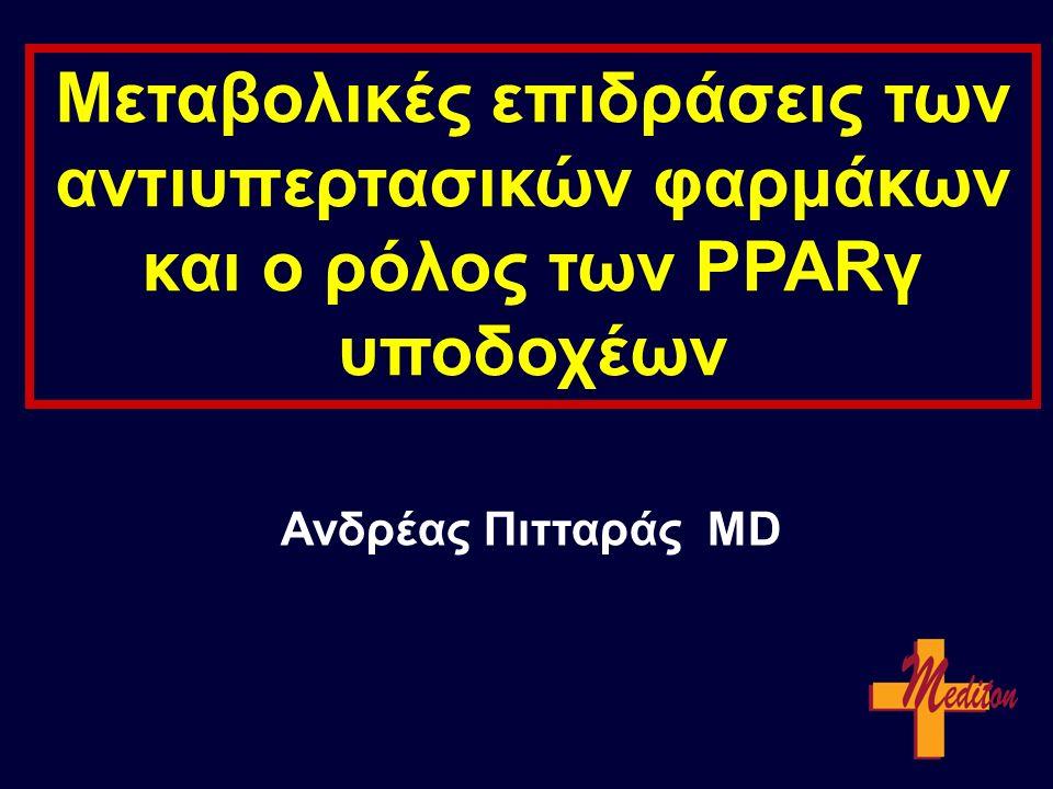 Μεταβολικές επιδράσεις των αντιυπερτασικών φαρμάκων και ο ρόλος των PPARγ υποδοχέων Ανδρέας Πιτταράς MD