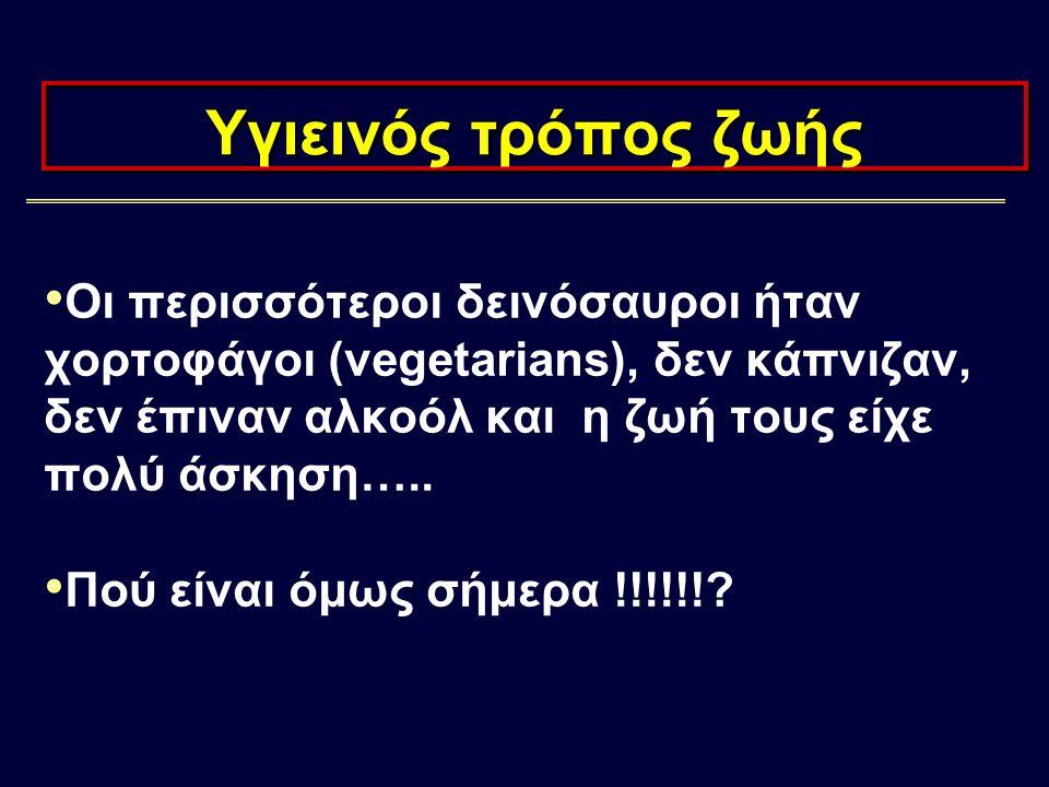 Υγιεινός τρόπος ζωής Οι περισσότεροι δεινόσαυροι ήταν χορτοφάγοι (vegetarians), δεν κάπνιζαν, δεν έπιναν αλκοόλ και η ζωή τους είχε πολύ άσκηση…..
