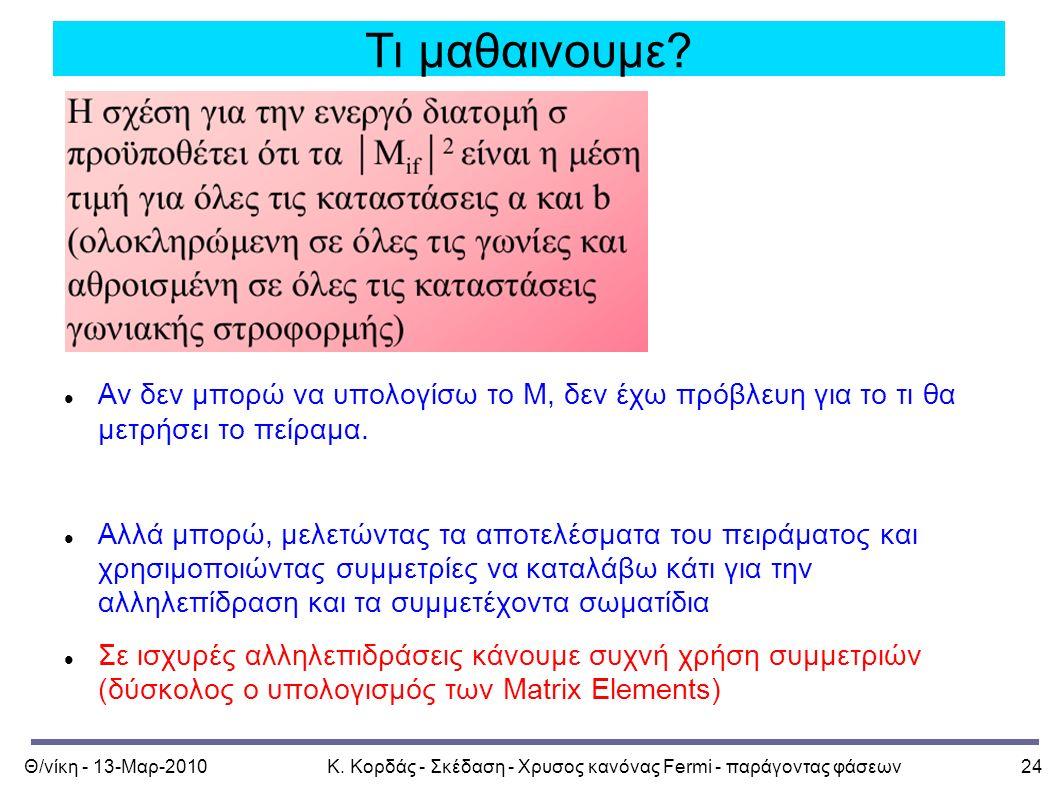 Θ/νίκη - 13-Μαρ-2010Κ. Κορδάς - Σκέδαση - Χρυσος κανόνας Fermi - παράγοντας φάσεων24 Τι μαθαινουμε.