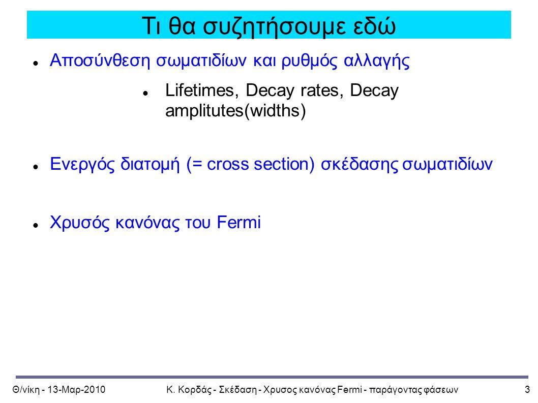 Θ/νίκη - 13-Μαρ-2010Κ.