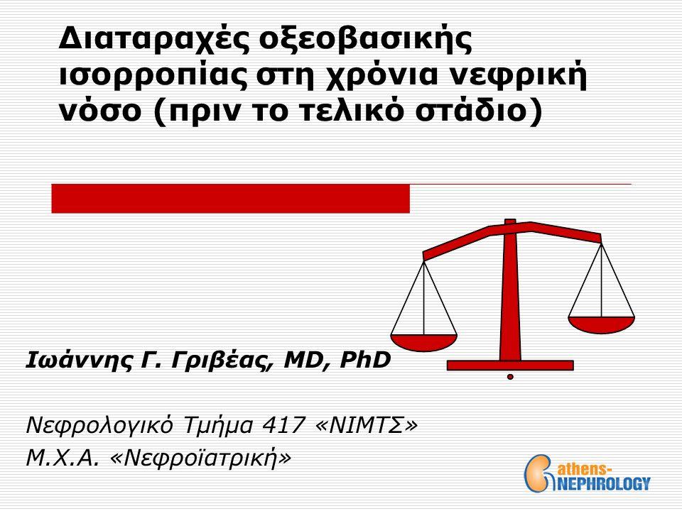 Διαταραχές οξεοβασικής ισορροπίας στη χρόνια νεφρική νόσο (πριν το τελικό στάδιο) Ιωάννης Γ.