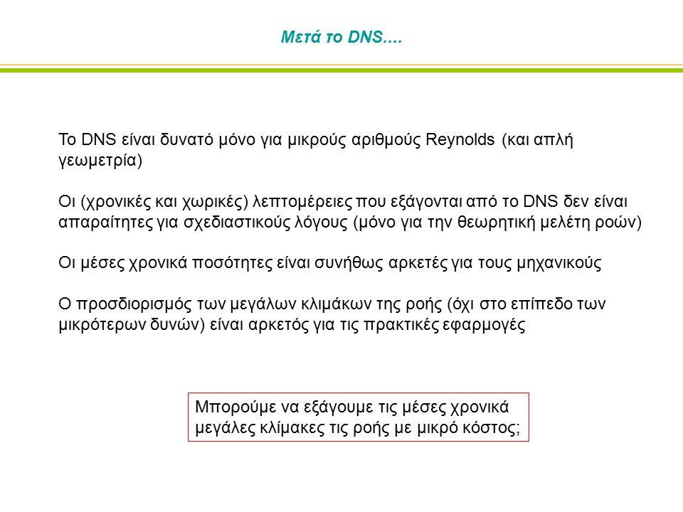 Μετά το DNS....