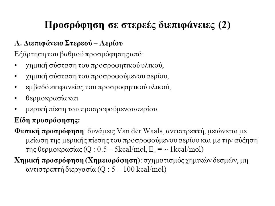 Προσρόφηση σε στερεές διεπιφάνειες (2) Α.