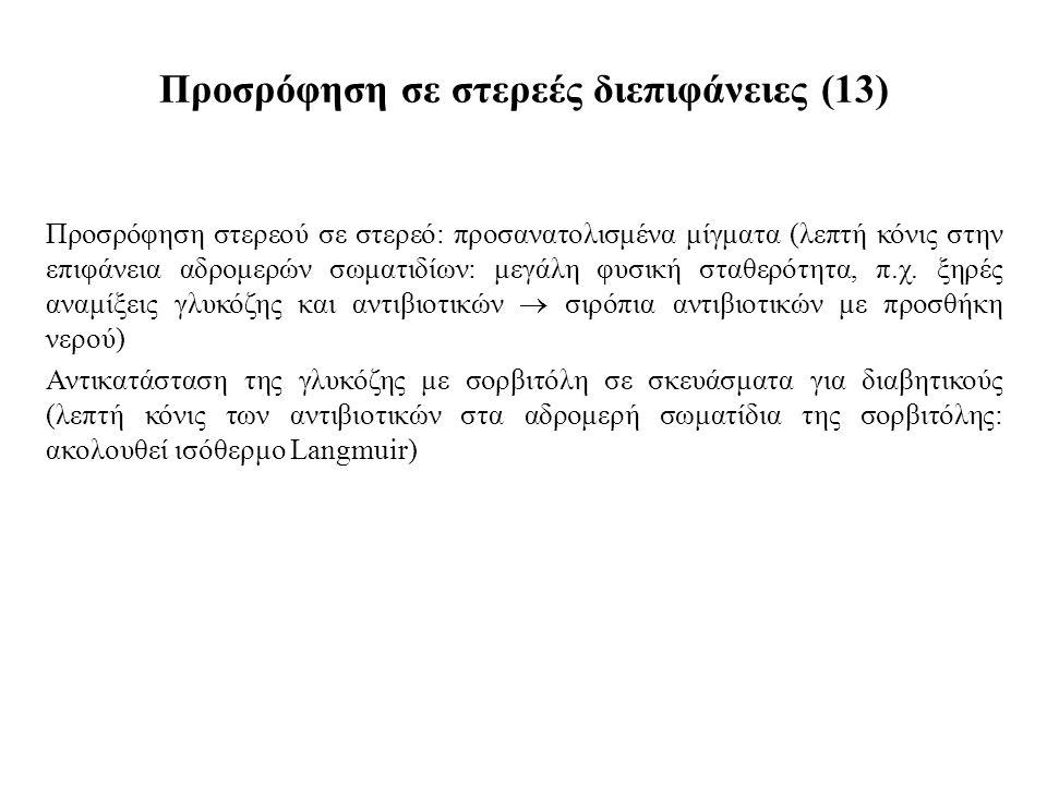 Προσρόφηση σε στερεές διεπιφάνειες (13) Προσρόφηση στερεού σε στερεό: προσανατολισμένα μίγματα (λεπτή κόνις στην επιφάνεια αδρομερών σωματιδίων: μεγάλη φυσική σταθερότητα, π.χ.