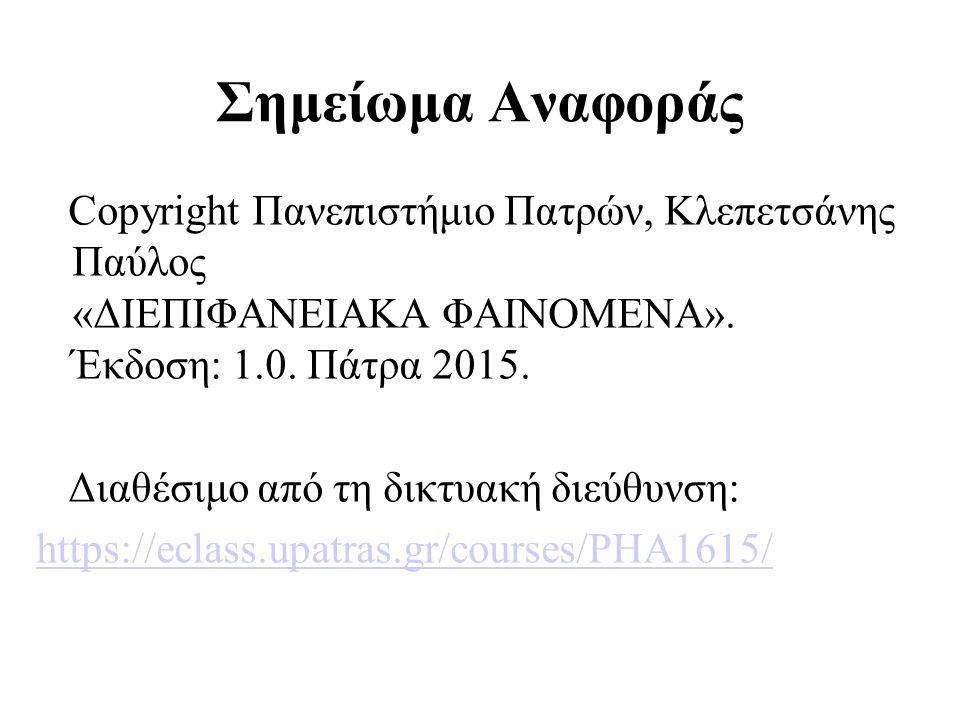 Σημείωμα Αναφοράς Copyright Πανεπιστήμιο Πατρών, Κλεπετσάνης Παύλος «ΔΙΕΠΙΦΑΝΕΙΑΚΑ ΦΑΙΝΟΜΕΝΑ».