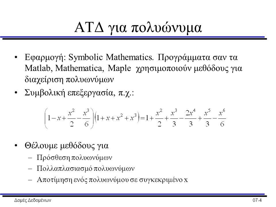 Δομές Δεδομένων07-4 ΑΤΔ για πολυώνυμα Εφαρμογή: Symbolic Mathematics.