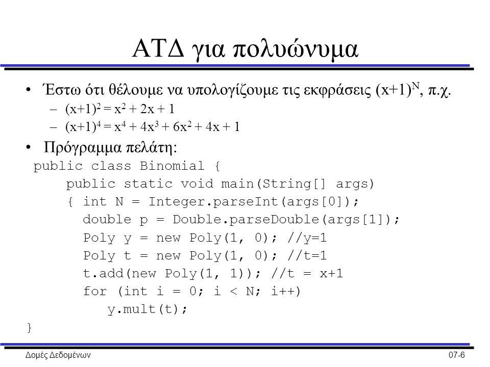 Δομές Δεδομένων07-6 ΑΤΔ για πολυώνυμα Έστω ότι θέλουμε να υπολογίζουμε τις εκφράσεις (x+1) N, π.χ.