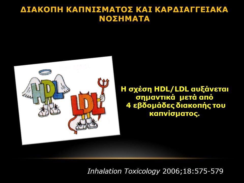 Η σχέση HDL/LDL αυξάνεται σημαντικά μετά από 4 εβδομάδες διακοπής του καπνίσματος.