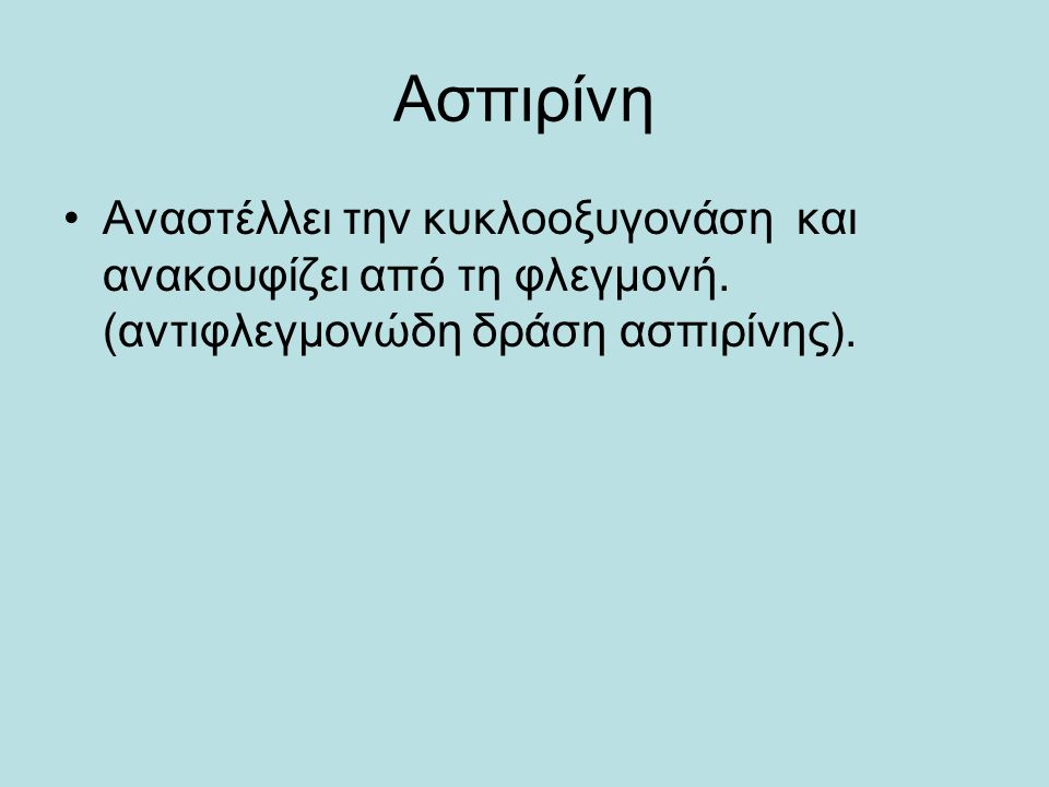 Ασπιρίνη Αναστέλλει την κυκλοοξυγονάση και ανακουφίζει από τη φλεγμονή.