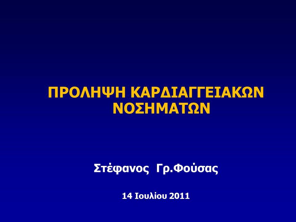 ΠΡΟΛΗΨΗ ΚΑΡΔΙΑΓΓΕΙΑΚΩΝ ΝΟΣΗΜΑΤΩΝ Στέφανος Γρ.Φούσας 14 Ιουλίου 2011