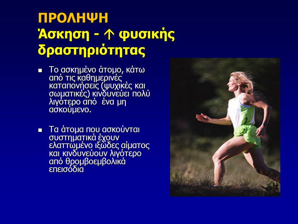 ΠΡΟΛΗΨΗ Άσκηση -  φυσικής δραστηριότητας To ασκημένο άτομο, κάτω από τις καθημερινές καταπονήσεις (ψυχικές και σωματικές) κινδυνεύει πολύ λιγότερο από ένα μη ασκούμενο.