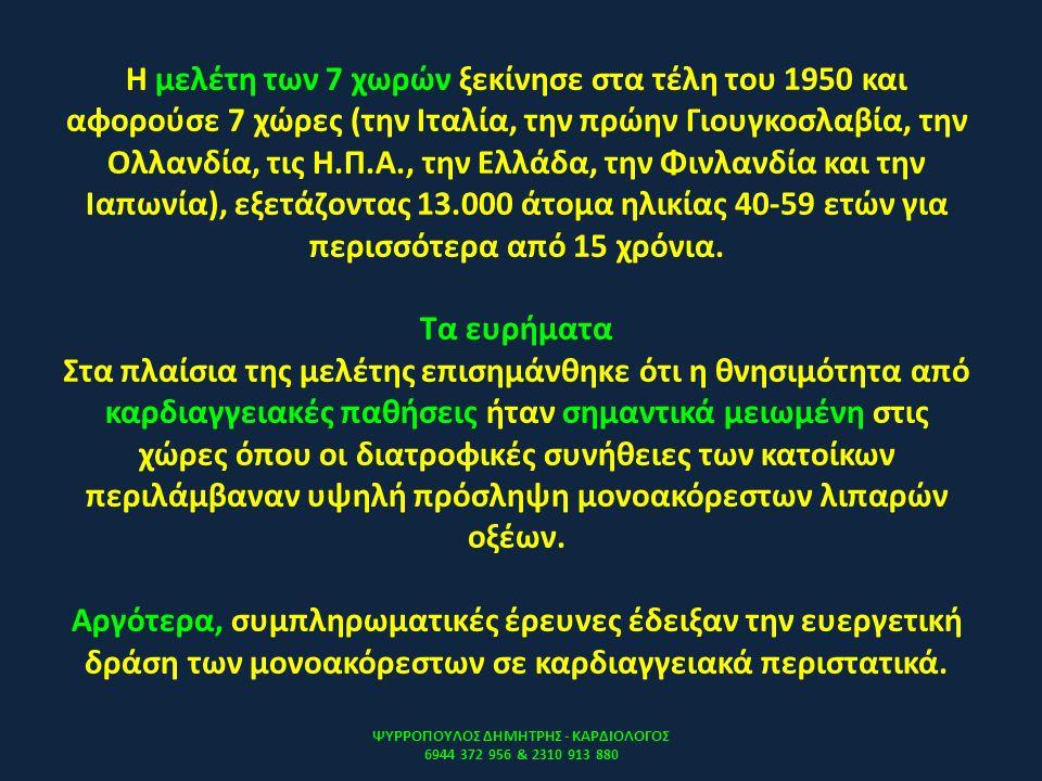 Η μελέτη των 7 χωρών ξεκίνησε στα τέλη του 1950 και αφορούσε 7 χώρες (την Ιταλία, την πρώην Γιουγκοσλαβία, την Ολλανδία, τις Η.Π.Α., την Ελλάδα, την Φ
