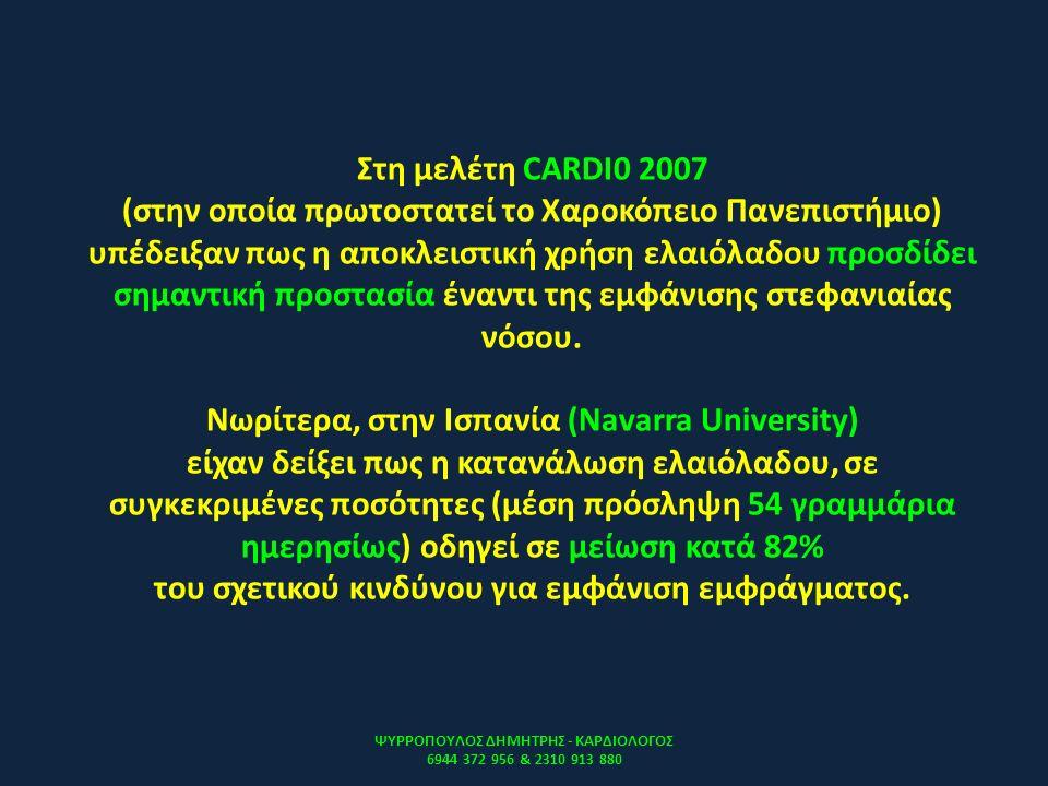 Στη μελέτη CARDI0 2007 (στην οποία πρωτοστατεί το Χαροκόπειο Πανεπιστήμιο) υπέδειξαν πως η αποκλειστική χρήση ελαιόλαδου προσδίδει σημαντική προστασία