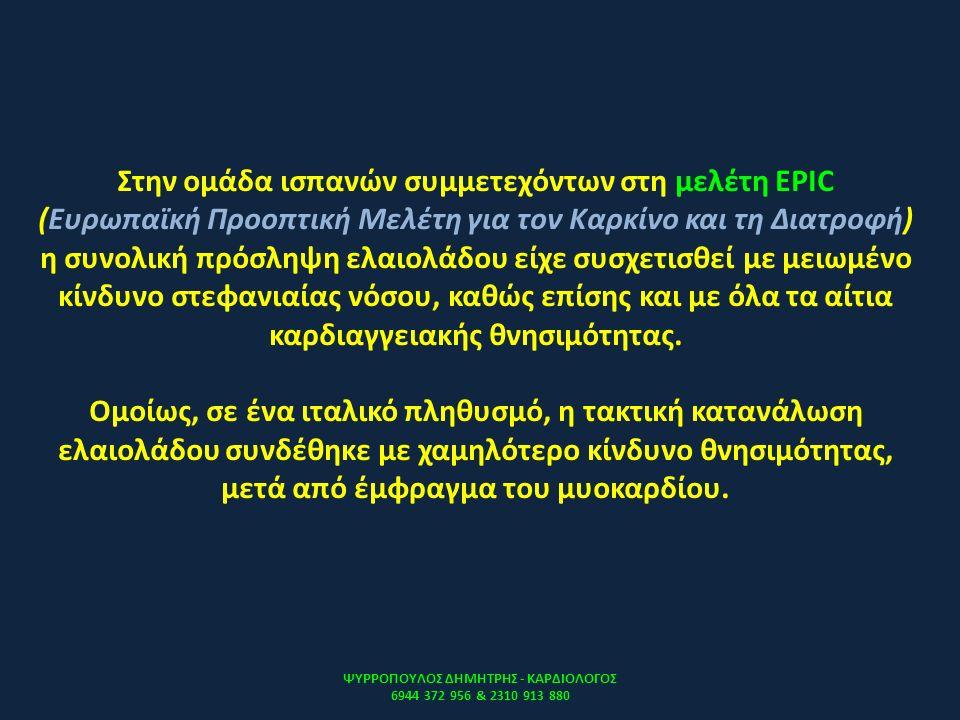 Στην ομάδα ισπανών συμμετεχόντων στη μελέτη EPIC (Ευρωπαϊκή Προοπτική Μελέτη για τον Καρκίνο και τη Διατροφή) η συνολική πρόσληψη ελαιολάδου είχε συσχ