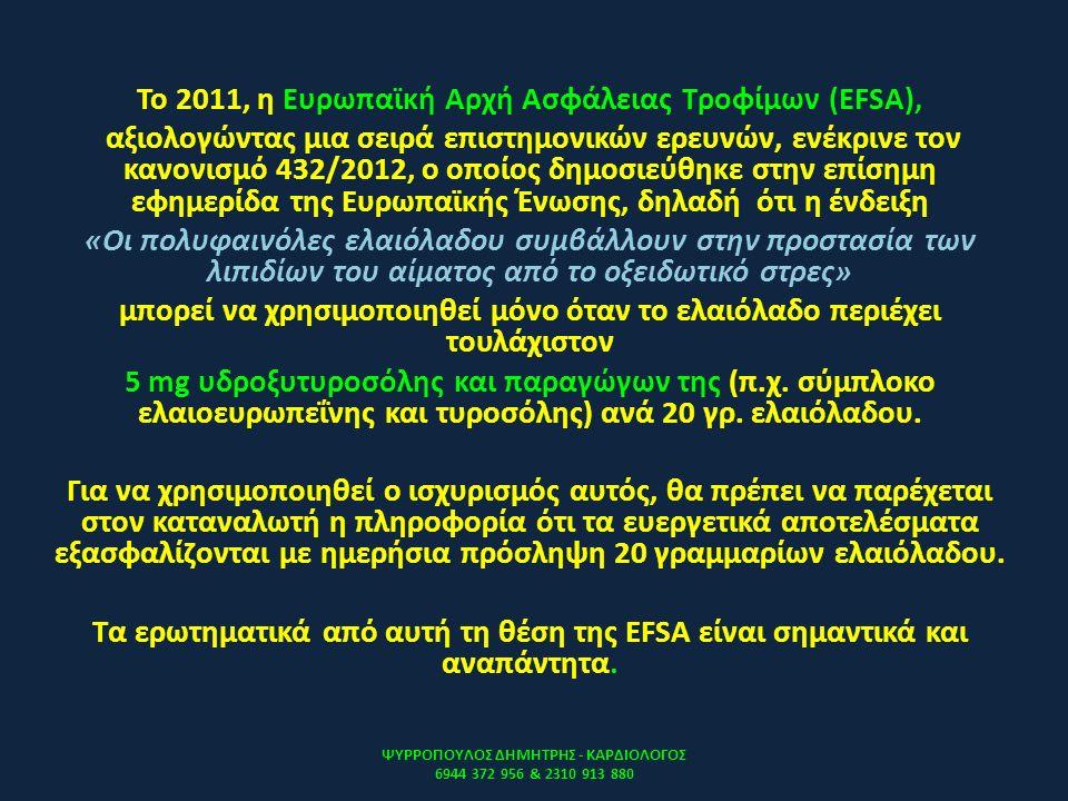 Το 2011, η Ευρωπαϊκή Αρχή Ασφάλειας Τροφίμων (EFSA), αξιολογώντας μια σειρά επιστημονικών ερευνών, ενέκρινε τον κανονισμό 432/2012, ο οποίος δημοσιεύθ