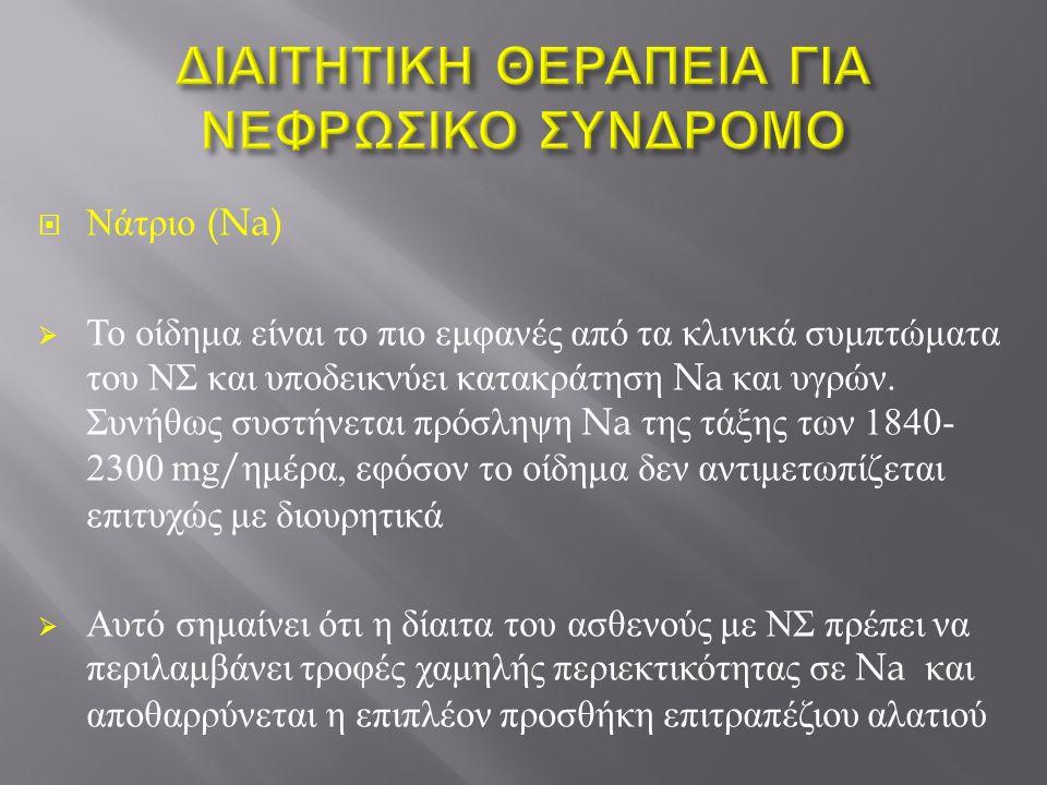  Νάτριο (Na)  Το οίδημα είναι το πιο εμφανές από τα κλινικά συμπτώματα του ΝΣ και υποδεικνύει κατακράτηση Na και υγρών.
