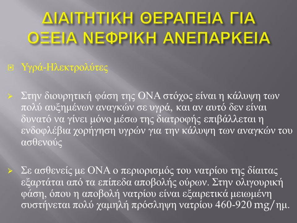  Υγρά - Ηλεκτρολύτες  Στην διουρητική φάση της ΟΝΑ στόχος είναι η κάλυψη των πολύ αυξημένων αναγκών σε υγρά, και αν αυτό δεν είναι δυνατό να γίνει μόνο μέσω της διατροφής επιβάλλεται η ενδοφλέβια χορήγηση υγρών για την κάλυψη των αναγκών του ασθενούς  Σε ασθενείς με ΟΝΑ ο περιορισμός του νατρίου της δίαιτας εξαρτάται από τα επίπεδα αποβολής ούρων.
