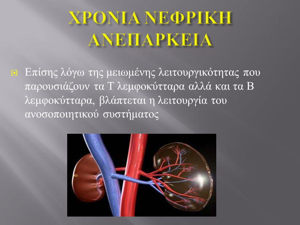  Επίσης λόγω της μειωμένης λειτουργικότητας που παρουσιάζουν τα Τ λεμφοκύτταρα αλλά και τα Β λεμφοκύτταρα, βλάπτεται η λειτουργία του ανοσοποιητικού συστήματος