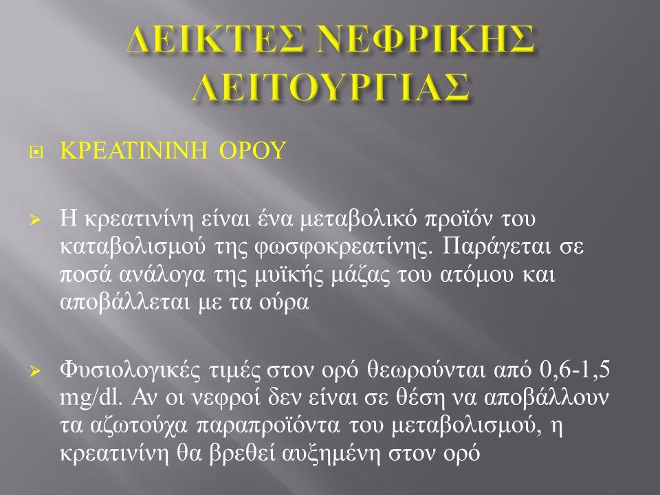  ΚΡΕΑΤΙΝΙΝΗ ΟΡΟΥ  Η κρεατινίνη είναι ένα μεταβολικό προϊόν του καταβολισμού της φωσφοκρεατίνης.