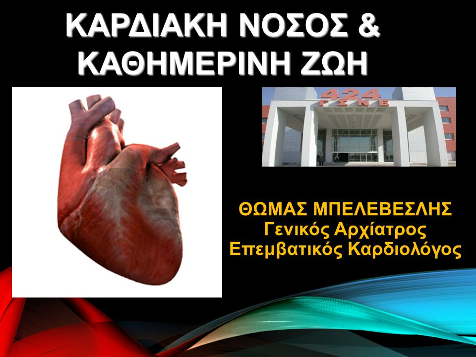 Κύριες αιτίες Θανάτου Ποια θέση κατέχουν οι καρδιακές παθήσεις; –1 η θέση –2 η θέση –3 η θέση –4 η θέση –5 η θέση