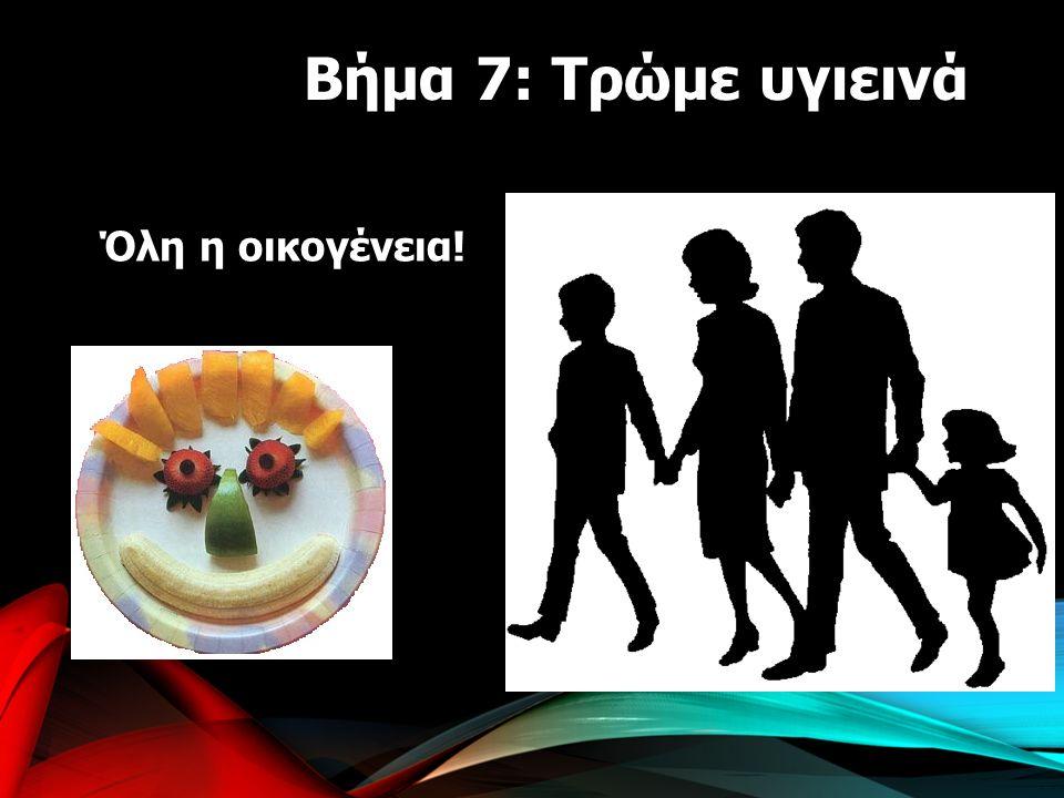 Όλη η οικογένεια! Βήμα 7: Τρώμε υγιεινά