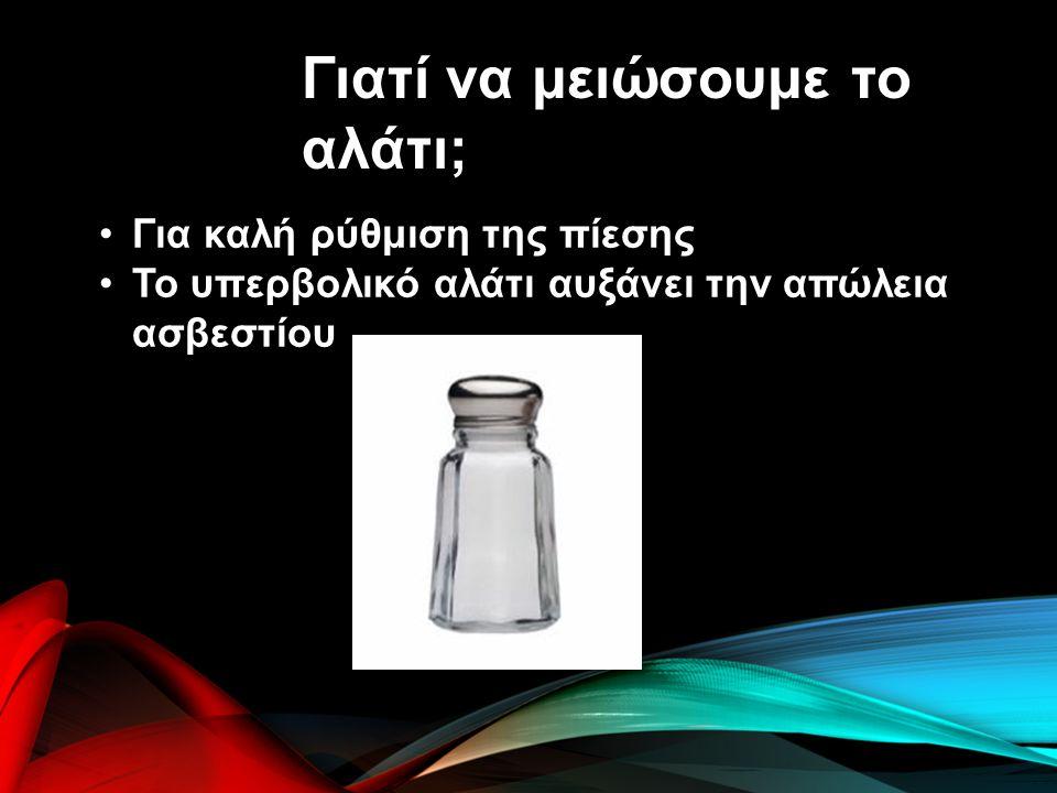 Για καλή ρύθμιση της πίεσης Το υπερβολικό αλάτι αυξάνει την απώλεια ασβεστίου Γιατί να μειώσουμε το αλάτι;
